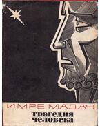 Az ember tragédiája (orosz) - Madách Imre