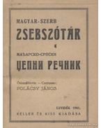 Magyar-Szerb zsebszótár