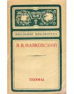Versek (orosz) - Majakovszkij