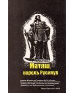 Mátyás, a ruszinok királya (ruszin) (dedikált)