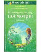 Milyen szép ez a világ, nézd (orosz)