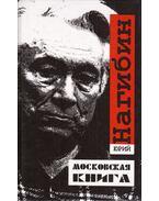 Moszkvai könyv (orosz)