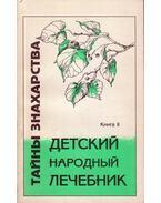 Népi gyermekgyógyászat II. (orosz)
