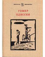Odüsszeia (orosz)