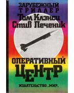 Op-Center (orosz)