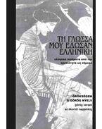 Örökségem a görög nyelv