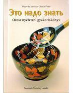 Orosz nyelvtani gyakorlókönyv (Ezt kell tudni)