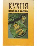 Oroszország népeinek konyhája (orosz)