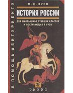 Oroszország történelme az ókortól a XXI. század kezdetéig (OROSZ)