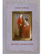 Dorian Gray arcképe (orosz) - Oscar Wilde