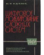 Összetett rendszerek digitális modellezése (orosz)