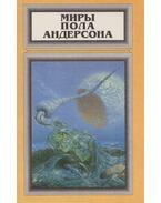 A tél fogságában / Tűzkorszak (orosz) - Poul Anderson