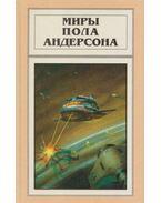 Az ellenséges csillagok / Az utolsó ítélet után (orosz) - Poul Anderson