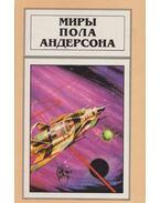 Majd ha az Orion felszáll (orosz) - Poul Anderson