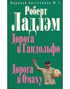 A gandolfói út / Az omahai út (orosz) - Robert Ludlum