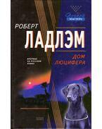 A Hádész-faktor (orosz) - Robert Ludlum