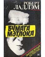 A Matlock papírok (orosz) - Robert Ludlum