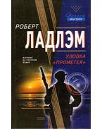 A Prométeusz-összeesküvés (orosz) - Robert Ludlum