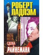 A Rhinemann alku (orosz) - Robert Ludlum