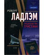 Trisztán árulása (orosz) - Robert Ludlum