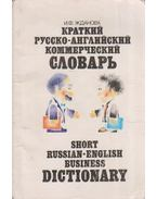 Short Russian-English Business Dictionary
