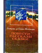 Novellák, elbeszélések, mesék (orosz) - Saint-Exupéry, Antoine de