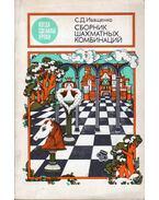 Sakk-kombinációk gyűjteménye (orosz)
