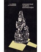 Sakkfeladvány-miniatúták (orosz)
