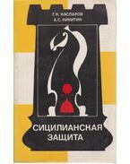 A szicíliai védelem (orosz)