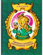 Smaragdváros varázslója (Óz, a nagy varázsló) (orosz)