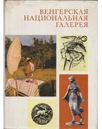 A Magyar Nemzeti Galéria gyűjteményei (orosz) - Solymár István