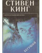 A menekülő ember (OROSZ) - Stephen King
