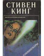 A rémkoppantók (orosz) - Stephen King
