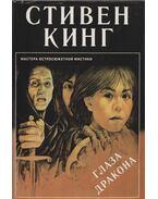 A sárkány szeme (orosz) - Stephen King