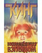 A tűzgyújtó (orosz) - Stephen King