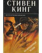 Hasznos holmik (orosz) - Stephen King