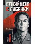 Sztálin kedvence a Lubjankból (orosz)