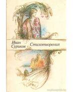 Versek (Ivan Szurikov) - Szurikov, Ivan