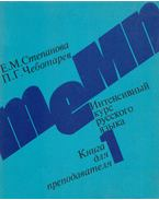 Tyemp-1 - Intenzív orosz nyelvtanfolyam (orosz)
