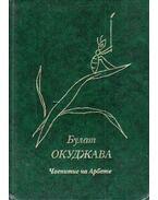 Tea az Arbaton (orosz)