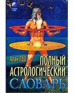 Teljes asztrológiai szótár (orosz)