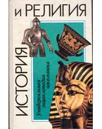 Történelem és vallás - Iskolai enciklopédia (orosz)