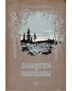 Történetek és elbeszélések (orosz)