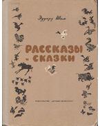 Történetek és mesék (orosz)