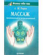 Tradicionális és nem tradicionális masszázs (orosz)