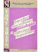 Tudni akarom (orosz)