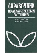 Útmutató a gyógynövényekhez (orosz)