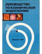 Klinikai endoszkópos kézikönyv (orosz) - V. Sz. Szaveljev