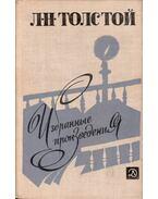 Válogatott művek (orosz)