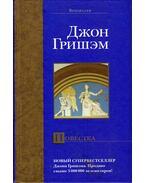 Végzetes hagyaték (orosz)